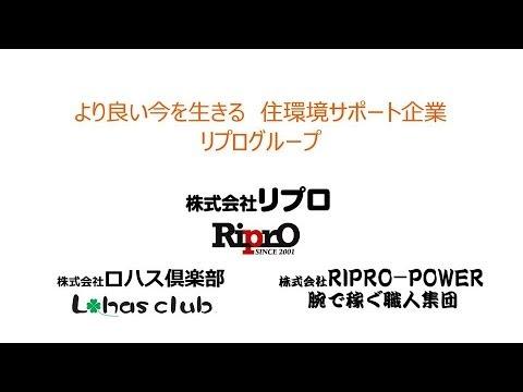 リプログループ 事業紹介