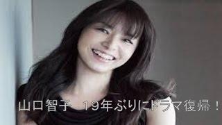 山口智子、19年ぶりのラブストーリーは「必死です」=せりふが多く「つ...