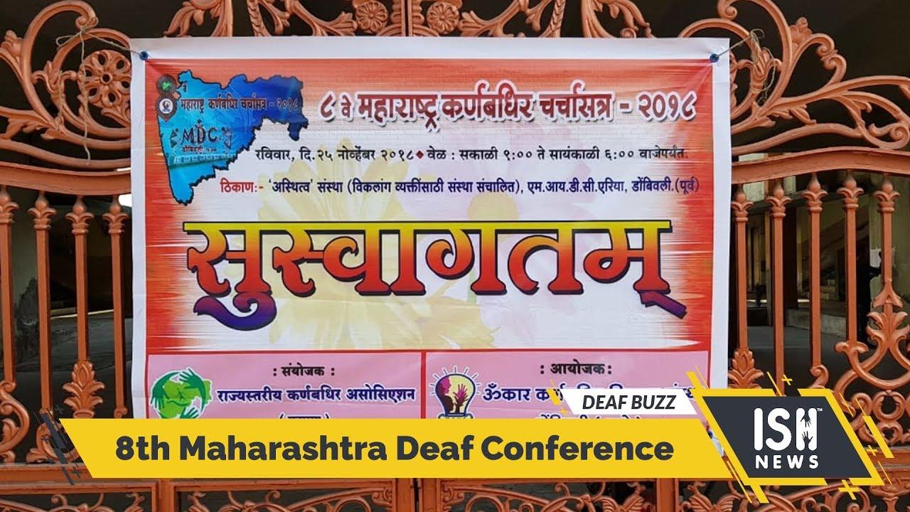 8th Maharashtra Deaf Conference   ISH News