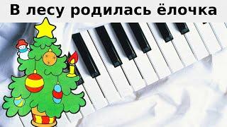 """""""В лесу родилась елочка"""" на фортепиано (Новогодняя и Рождественская песня на пианино, видео-урок)"""