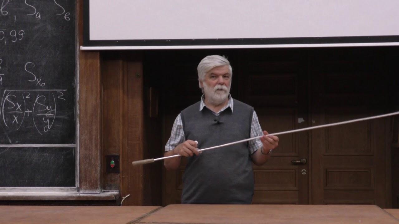 Митин И. В. - Обработка результатов физ. эксперимента - Метод наименьших квадратов  (Лекция 5)