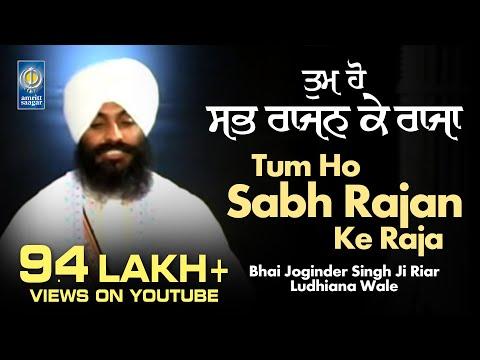 Tum Ho Sabh Rajan Ke Raja - Bhai Joginder Singh Riar - Amritt Saagar - Shabad Kirtan Gurbani