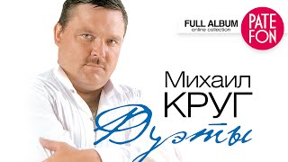 Download Михаил КРУГ - ДУЭТЫ (Full album) Mp3 and Videos