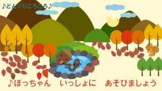 どんぐりころころ 童謡 子供向けの歌 カラオケ(歌詞つき♪) ノッカーナ...