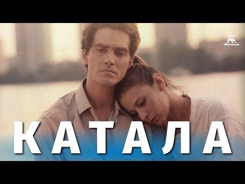Катала - Видео онлайн