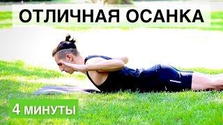 КАК ИСПРАВИТЬ СУТУЛОСТЬ. Упражнения для спины.  МЫШЕЧНЫЙ КОРСЕТ ДЛЯ ОСАНКИ(Сутулостью в бытовой речи называют слишком большое округление позвоночника в грудном отделе (кифоз). Поэто..., 2015-09-17T06:10:31.000Z)