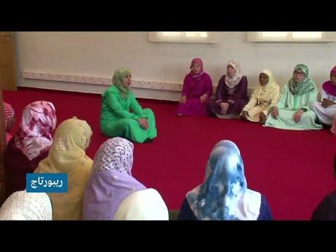معهد محمد الخامس لتكوين الأئمة والمرشدين بالمغرب يستقبل مئات النساء سنويا