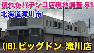 【パチンコ店の閉店ラッシュが止まらない 51】(旧)ビッグドン 滝川店・北海道滝川市