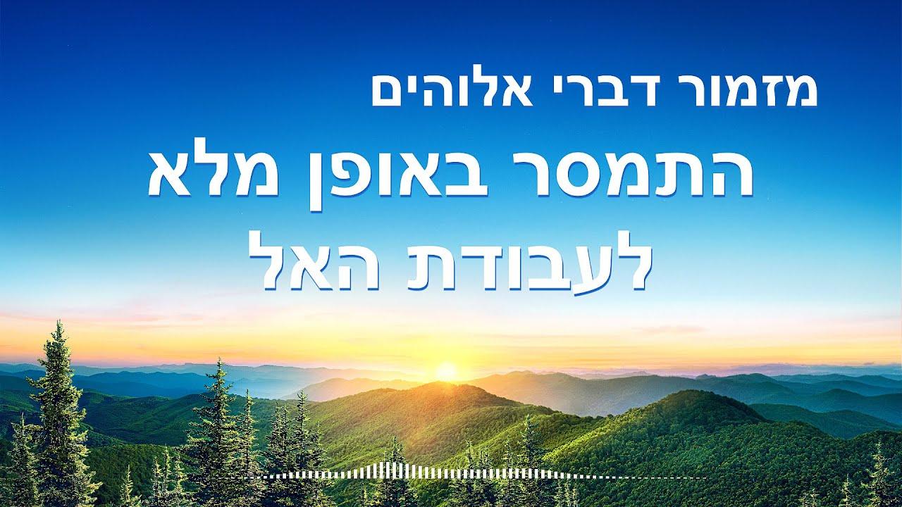Messianic music   'התמסר באופן מלא לעבודת האל'