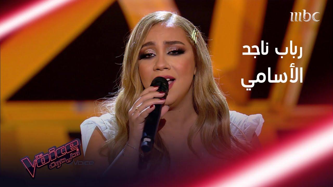 رباب ناجد تغني الأسامي لذكرى في #MBCTheVoice