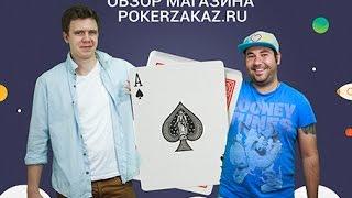 """Рубрика """"Купи в сети"""", обзор покерного магазина pokerzakaz.ru! Выпуск 3-"""