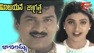 Video Mee Aayana Jagratha Songs - Jaabilamma - Roja - Rajendra Prasad download MP3, 3GP, MP4, WEBM, AVI, FLV Agustus 2017