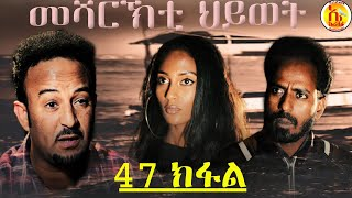 EriZara - መሻርኽቲ ህይወት 47 ክፋል - Episode 47 || New Eritrean Series Film 2020 By Salih Seid Rzkey (Raja)