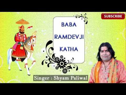 Baba Ramdev Ji Ki Katha | Shyam Paliwal | Nonstop Audio | Full Mp3 Song | New Rajasthani Songs 2015