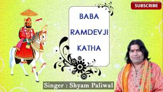 Baba Ramdev Ji Ki Katha | Shyam Paliwal | Nonstop Audio | Full Mp3 Song | New Rajasthani Songs 2015