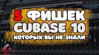 5 фишек кубейса - Cubase 10 PRO урок