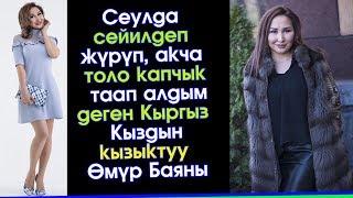 Сеулда сейилдеп жүрүп, АКЧА толо капчык таап алган Кыргыз Кызы | Турмуш Баяны