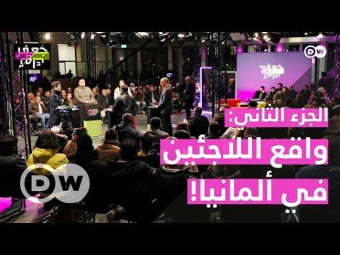 -ما هو واقع اللاجئين اليوم في ألمانيا - الجزء الثاني- | جعفر توك  - 22:02-2019 / 12 / 9