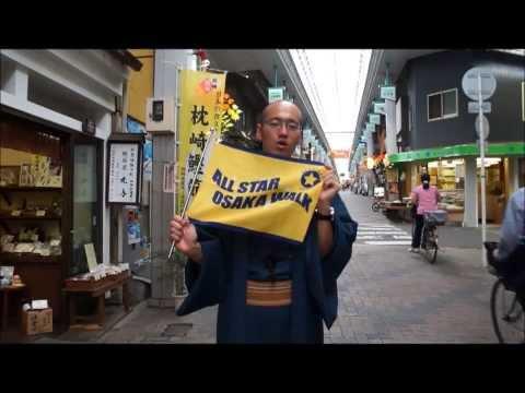 Osaka Tour 【ALL STAR OSAKA WALK】