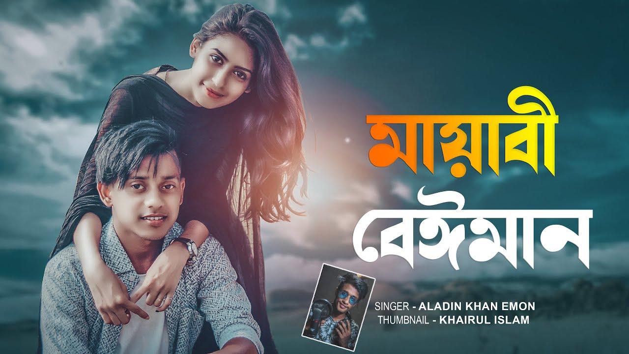 Mayabi Beiman ( মায়াবী বেঈমান ) । Eid Special । Tanvir paros । Official MV 2020