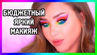 ЯРЧАЙШИЙ МАКИЯЖ ТЕНЯМИ BEAUTYBAY I Урок макияжа