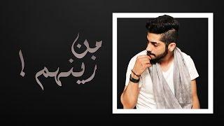 محمد الشحي - من زينهم ( حصريآ ) | 2017