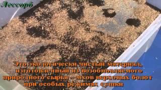 Сорбент Лессорб   Экстра(, 2014-05-12T05:09:31.000Z)