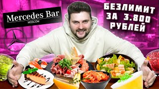 БЕЗЛИМИТ за 3800 рублей в ресторане / Ешь и пей СКОЛЬКО ХОЧЕШЬ / ВСЕ МЕНЮ Mercedes Bar на 31 этаже
