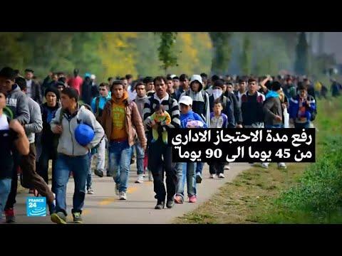 مشروع قانون فرنسي جديد يخص المهاجرين  - 17:23-2018 / 4 / 16