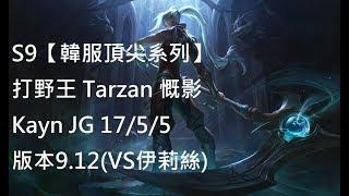S9【韓服頂尖系列】打野王 Tarzan 慨影 Kayn JG 17/5/5 版本9.12(VS伊莉絲)