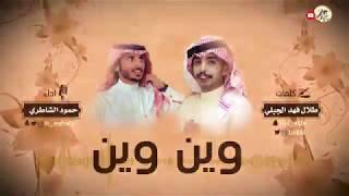 شيلة وين وين | كلمات طلال فهد الجبلي | اداء حمود الشاطري | طرب 2018