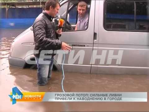 Сильные ливни привели к наводнению Нижнем Новгороде
