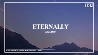 투모로우바이투게더 Eternally 피아노 (TXT Eternally Piano)