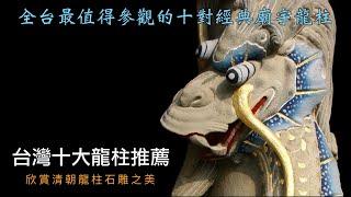 台灣十大龍柱推薦 台灣廟宇文化之旅  清朝龍柱石雕之美