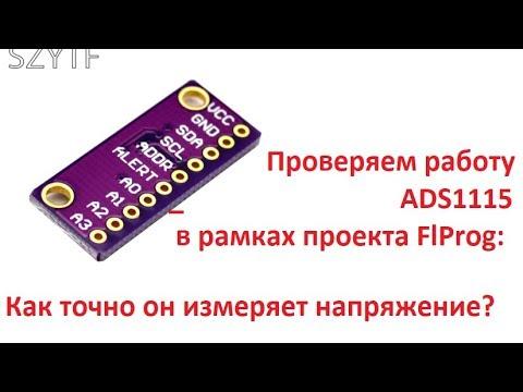 АЦП 16 бит ADS1115 -  как он работает в FlProg?