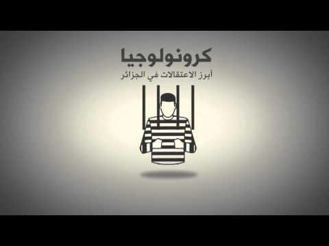 كرونولوجيا: أبرز الإعتقالات في الجزائر