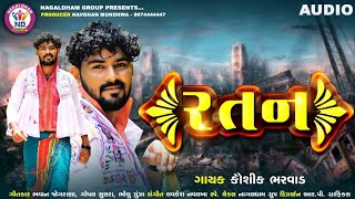 Kaushik Bharwad | RATAN | રતન | Full Audio | Non Stop | Latest Gujarati Song 2020