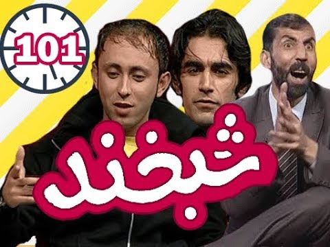 Shabkhand With Ahmad Nasir and Homan Wisa - Ep.101 - شبخند با احمد نصیر و هومان ویسا