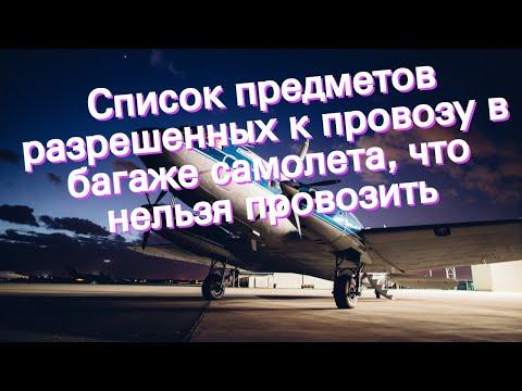 Список предметов разрешенных к провозу в багаже самолета, что нельзя провозить