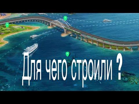 Крымский мост Вот для чего его строили