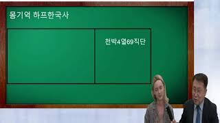 외국인도 외운다! 반쪽학습과 몸기억으로 배우는 하프스터…