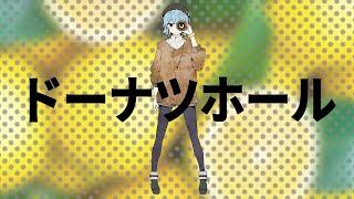 【ハロウィン記念】ドーナツホール - ハチ Coverd by 琴みゆり 【歌ってみた】