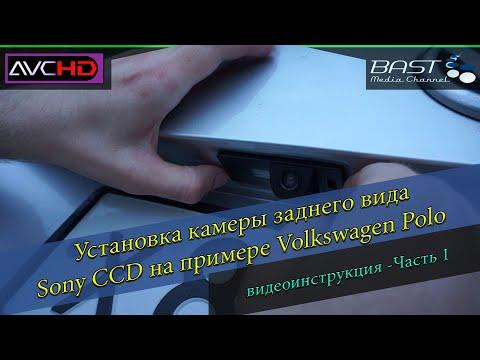 Установка камеры заднего вида Volkswagen Polo// Часть 1