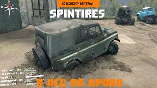 Впечатления от Spintires. В лес по дрова Обзор игры