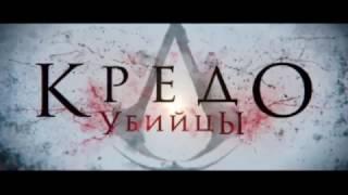 Кредо убийцы Пародия. Слабонервным не смотреть - Русский Анти Трейлер 2017