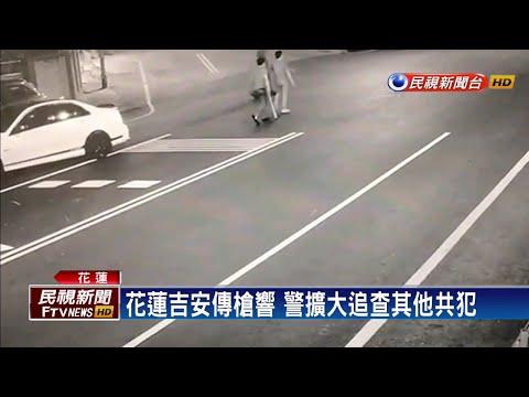 花蓮吉安傳槍響 混戰中一男被砍死-民視新聞