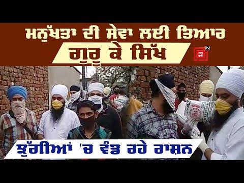 Curfew : ਜਿਥੇ ਨਾ ਪਹੁੰਚ ਸਕਿਆ ਪ੍ਰਸ਼ਾਸਨ, ਉਥੇ ਵੀ ਮਦਦ ਲੈ ਪਹੁੰਚੇ ਗਏ Sikh