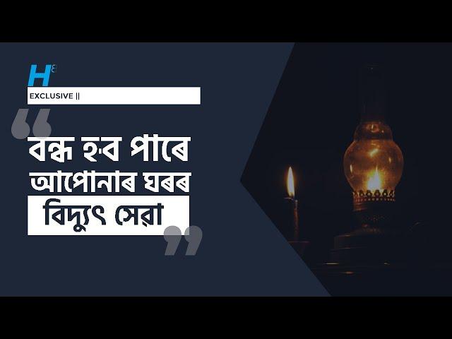 #APDCL || বন্ধ হ'ব পাৰে আপোনাৰ ঘৰৰ বিদ্যুৎ সেৱা || Bimal Bora || BJP