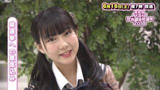 6月16日(土)19:00~21:24に、毎年恒例となっている「AKB48選抜総選挙...