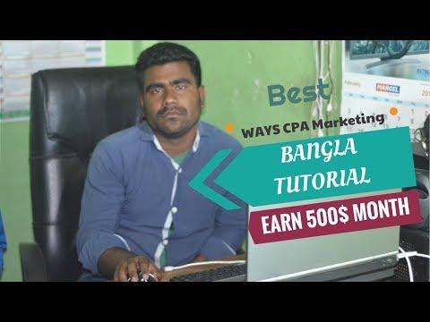 এবার Cpa Marketing করে মাসে 500$ ইনকাম । Bangla Tutorial 2019 thumbnail